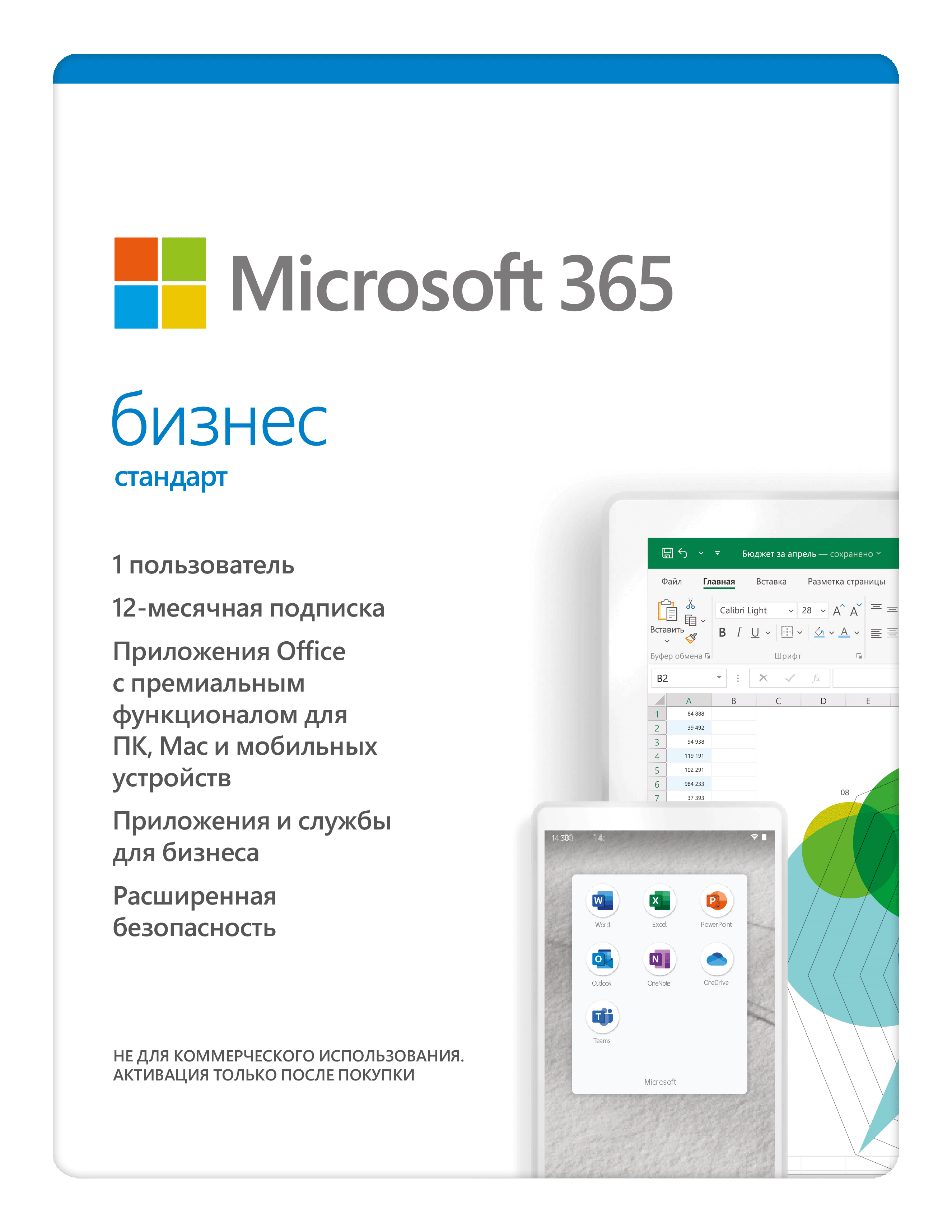 Доступ к услуге цифрового сервиса Office 365 Business (corporate)