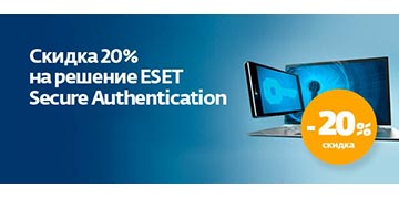 Скидка до 20% на  ESET Secure Authentication